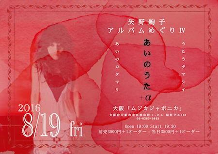 『矢野絢子アルバムめぐりvol.4~あいのうた+α~』