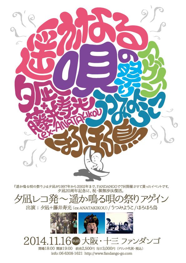 『夕凪20周年記念〜遥か鳴る唄の祭りアゲイン』<font color=
