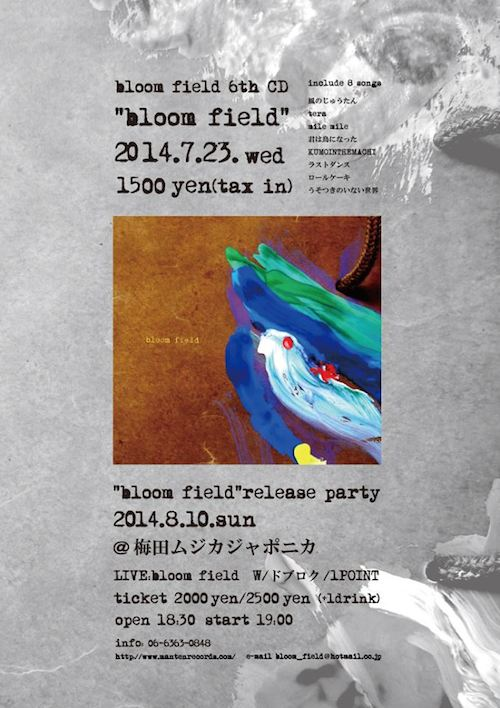 "『""bloom field""Release Party』<font color="