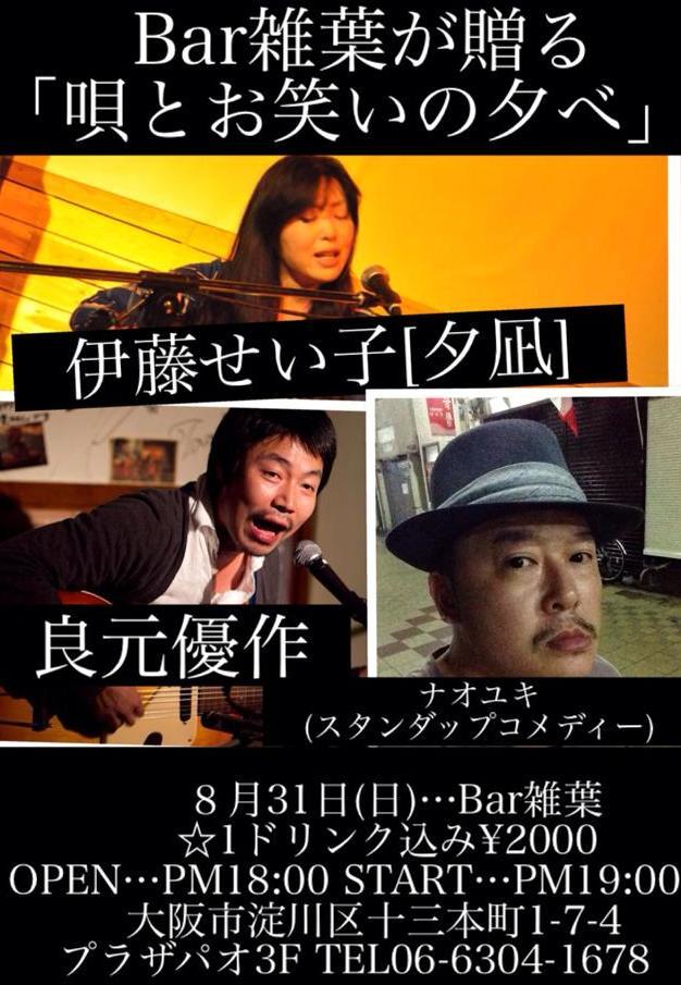 Bar雑葉Presents「神山町行脚BARの旅〜唄とお笑いの夕べ」<font color=