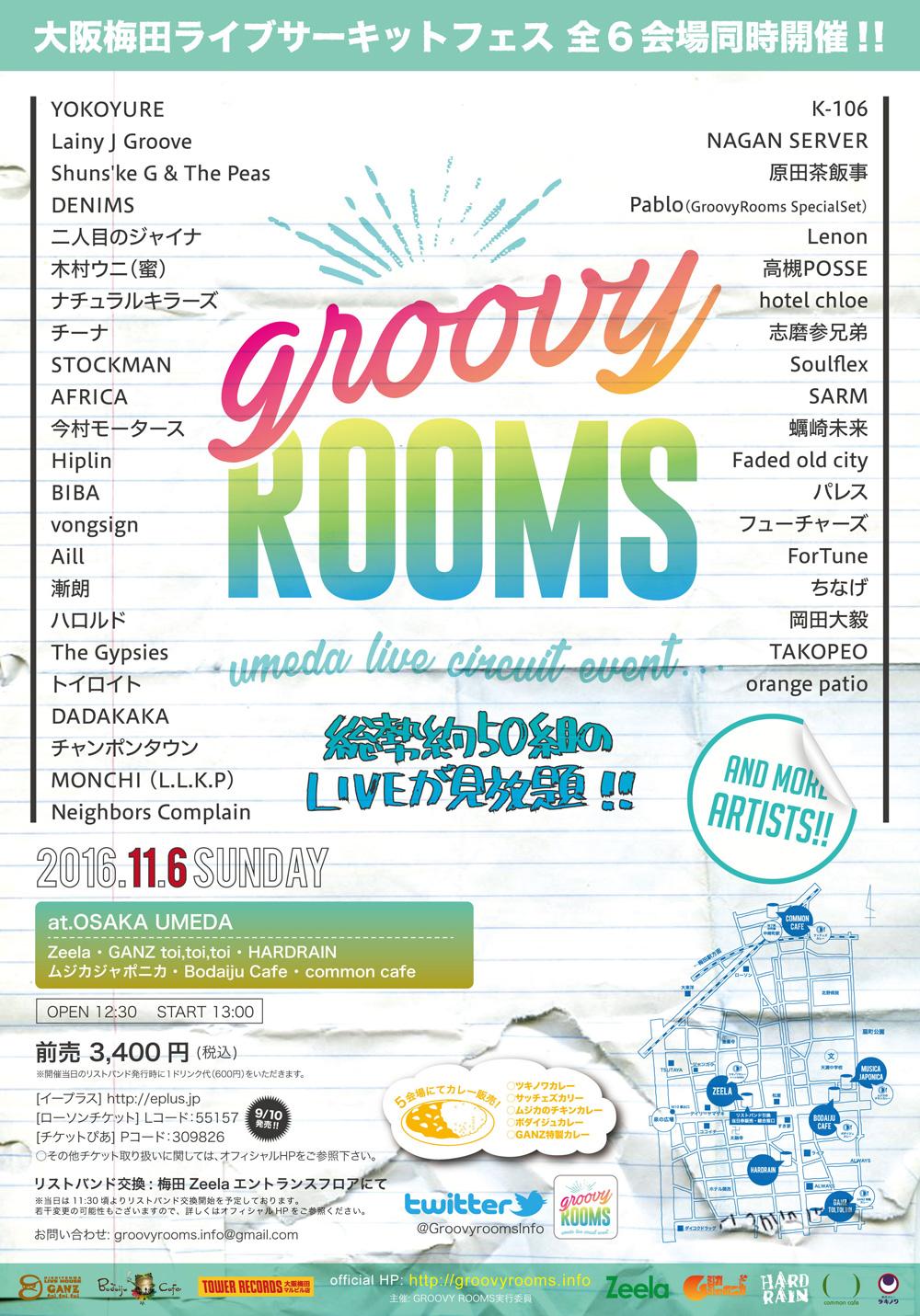 『umeda GROOVY ROOMS』