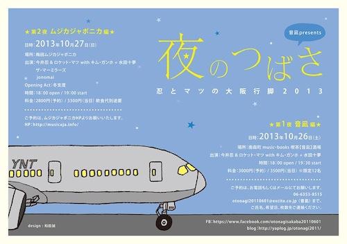 音凪presents『夜のつばさ 忍とマツの大阪行脚2013〜ムジカジャポニカ編』』