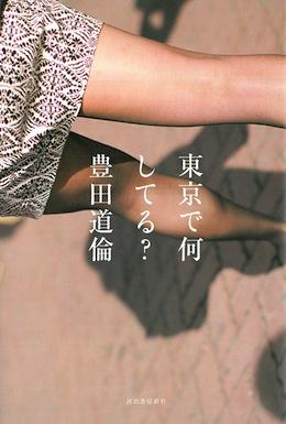 『工藤冬里×豊田道倫』