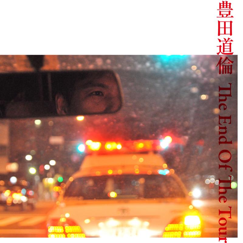 『豊田道倫ムジカで春の独唱」