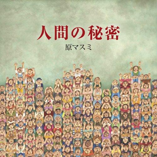 『原マスミ〜ニューアルバム『人間の秘密』発売記念ライブ〜』