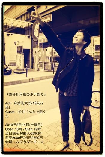 『奇妙礼太郎のレコ発盆祭り』