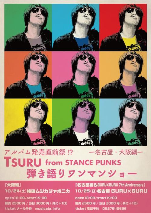 『TSURU弾き語りワンマンショー アルバム発売直前祭 大阪編』