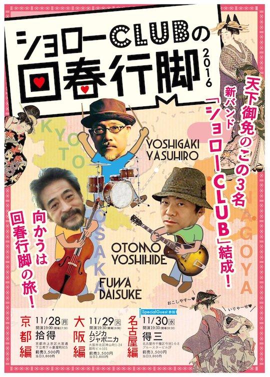 『ショローCLUBの回春行脚2016』