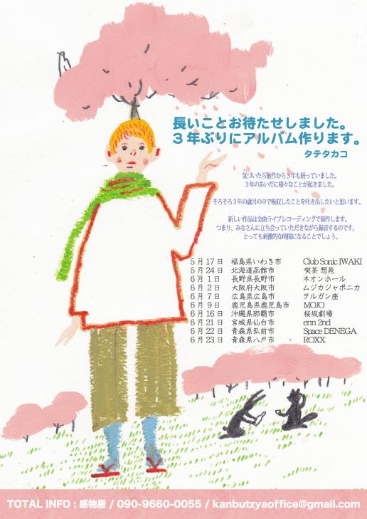 『タテタカコ録り歩くツアームジカジャポニカ編』