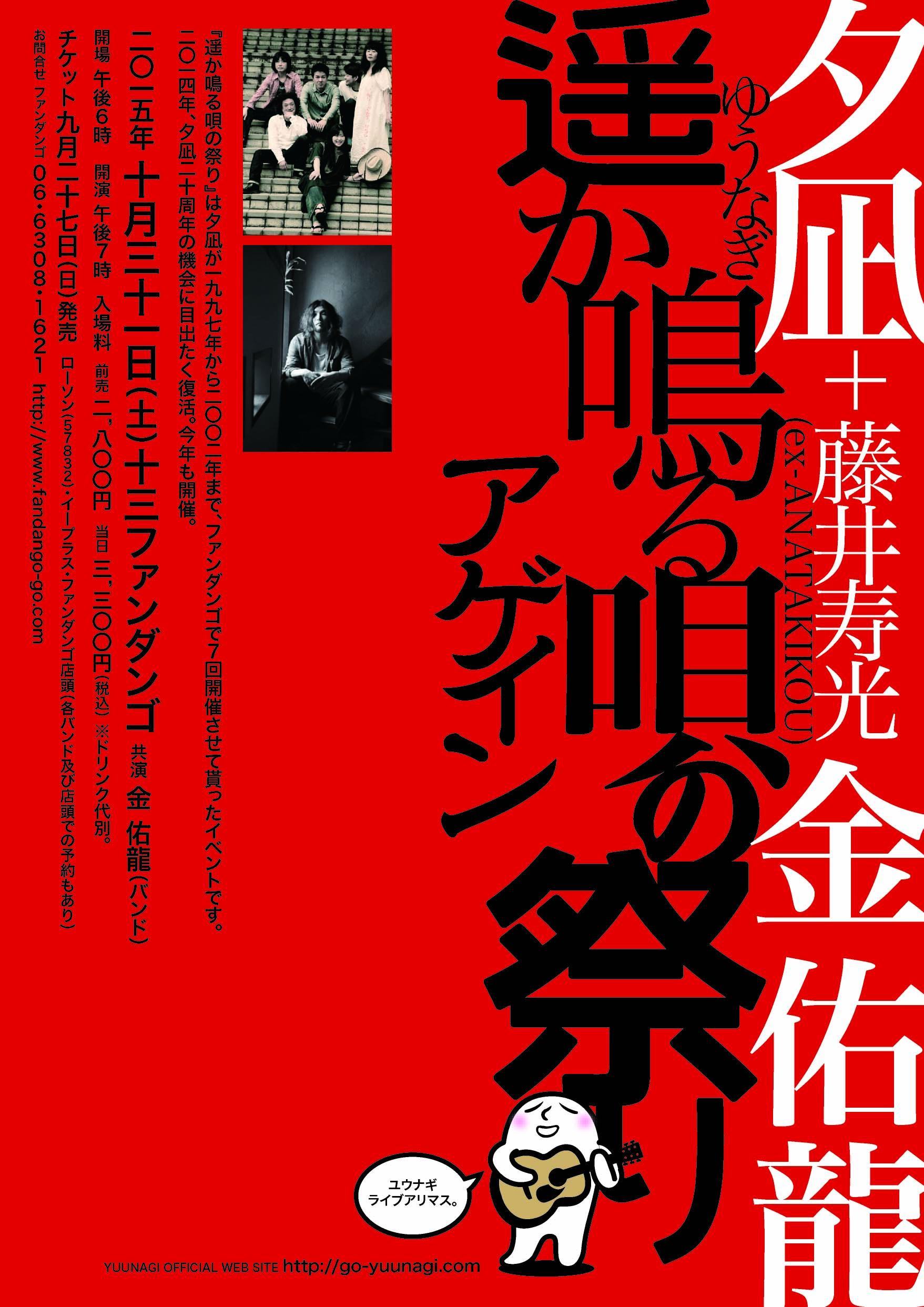 『夕凪21周年記念〜遥か鳴る唄の祭りアゲイン2015』<font color=
