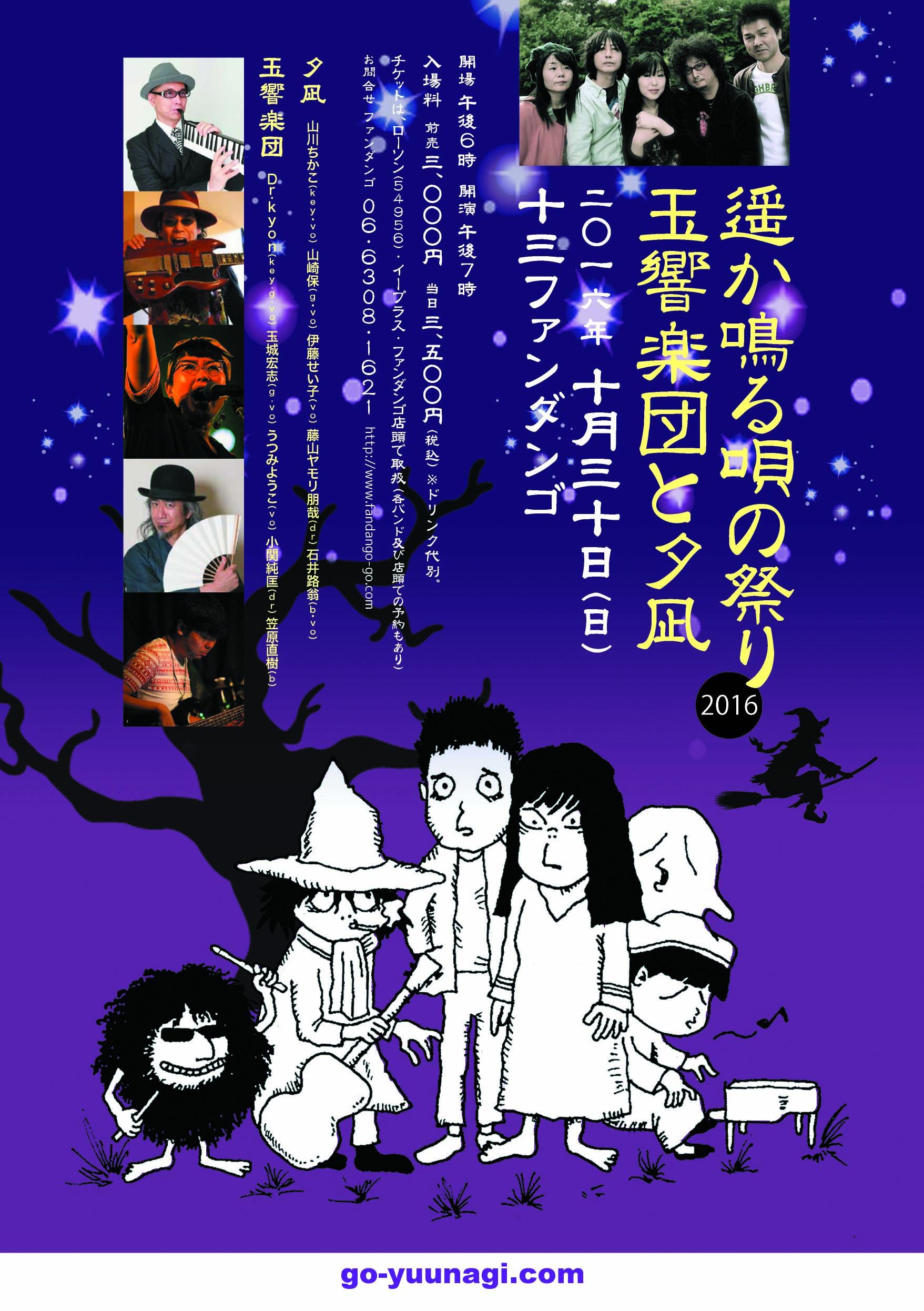 『夕凪22周年記念〜遥か鳴る唄の祭り2016』<font color=
