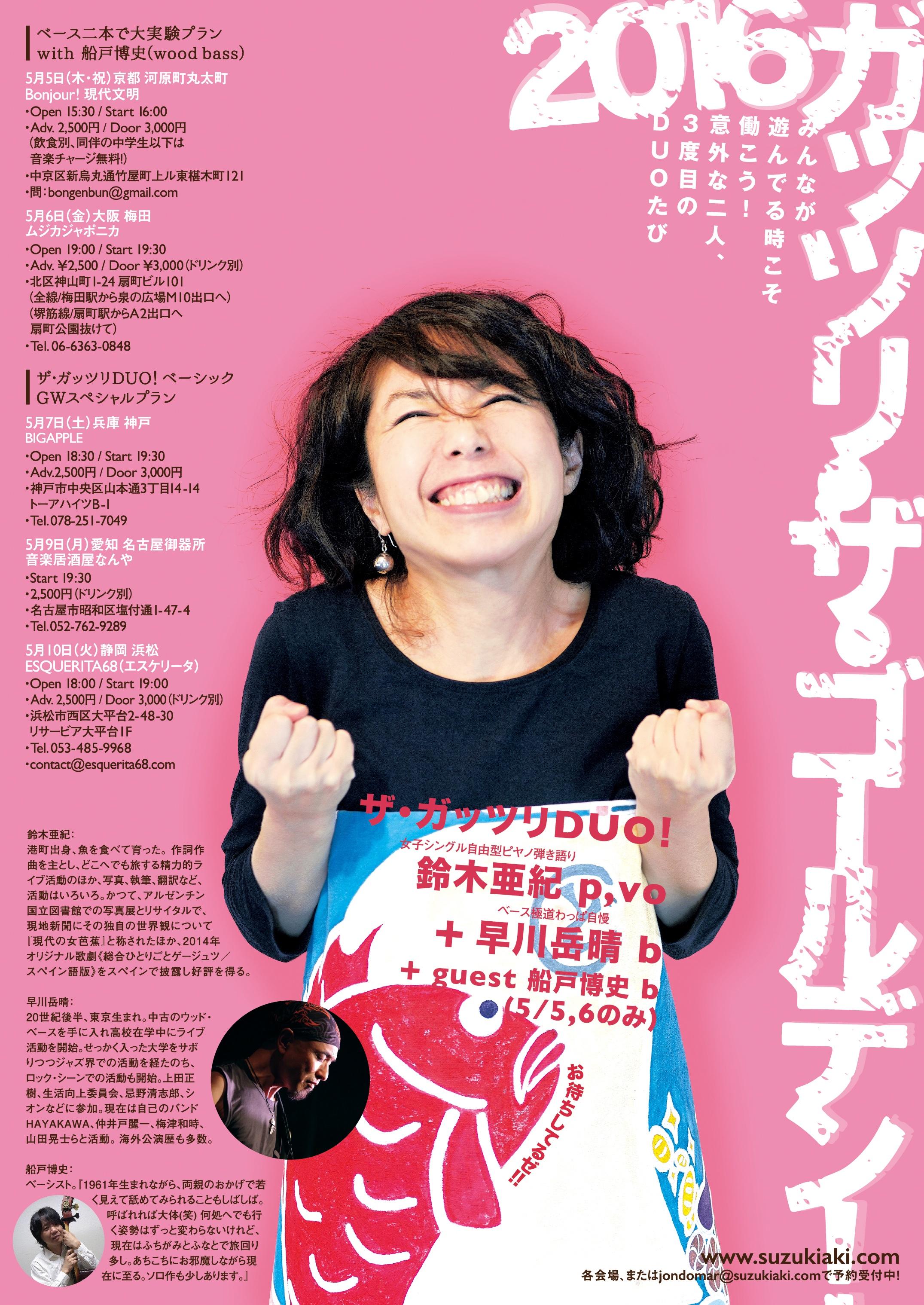 『ザ・ガッツリDUO!<鈴木亜紀+早川岳晴> with 船戸博史』