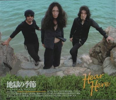 地獄の季節・たこボーbandpresents「たこ地獄東京・京阪ツアー大阪編」