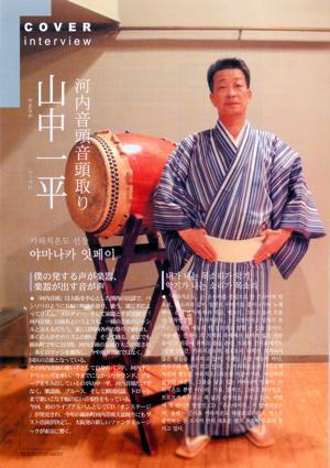 「山中一平ライヴ・ナニワジャングルVol.7  一平とちんどん通信社 これが大阪スタイルだ!!」
