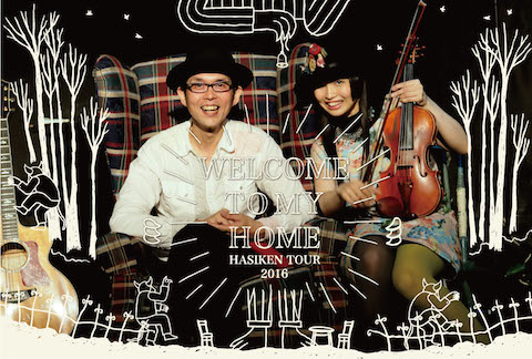 ハシケンツアー2016『WELCOME TO MY HOME』in大阪