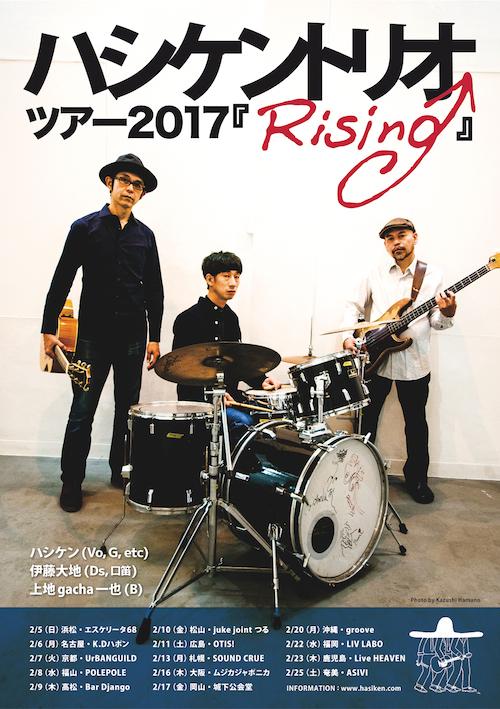 ハシケントリオツアー2017『ライジング』in大阪