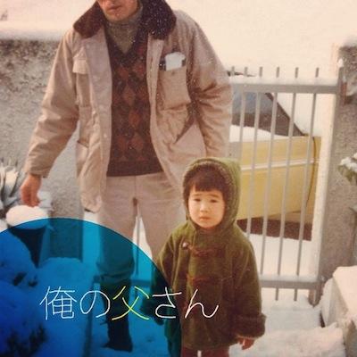 『俺の父さん〜早瀬直久(ベベチオ):語り』