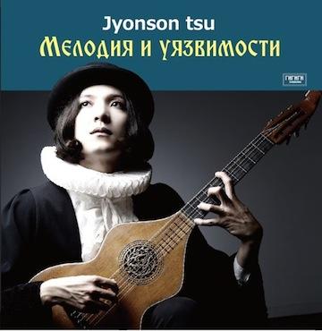 『ジョンソンtsu 1stアルバム「旋律と脆弱」先行リリースパーティー大阪脆弱編』