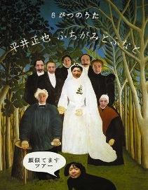 『平井正也、ふちがみとふなと 6がつのうた 顔似てますツアー2013』