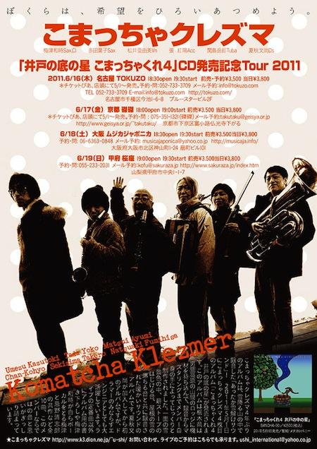 『ぼくらは希望をひろいあつめよう 「こまっちゃくれ4~井戸の底の星」CD発売記念TOURこまっちゃクレズマ・ワンマンショー!』
