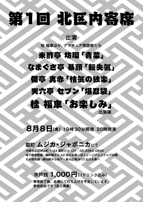 8月8日(金)『北区内寄席』※落語イベントです。