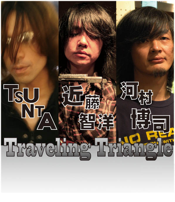 8月14日(金)『Traveling Triangle』</font><font size=