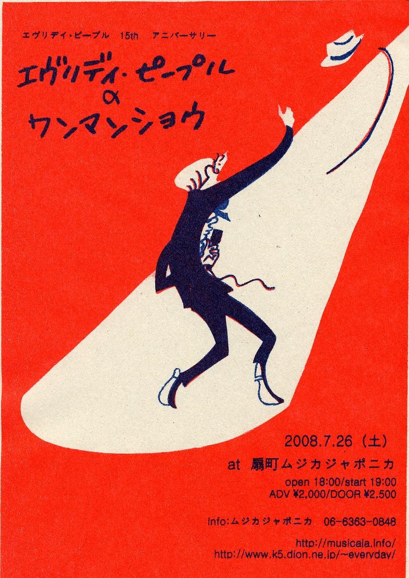 7月26日(土)『エヴリデイ・ピープル祝15周年ワンマンショー』