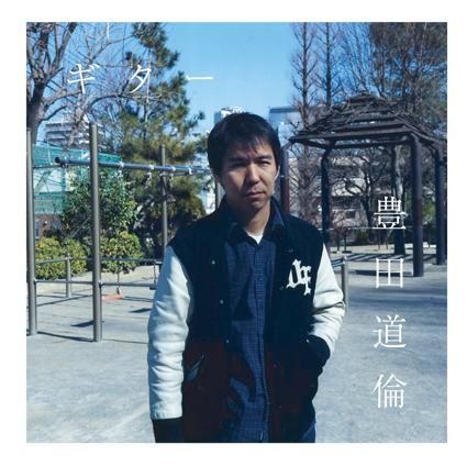 5月3日(祝・月)『豊田道倫、春のワンマンショー』