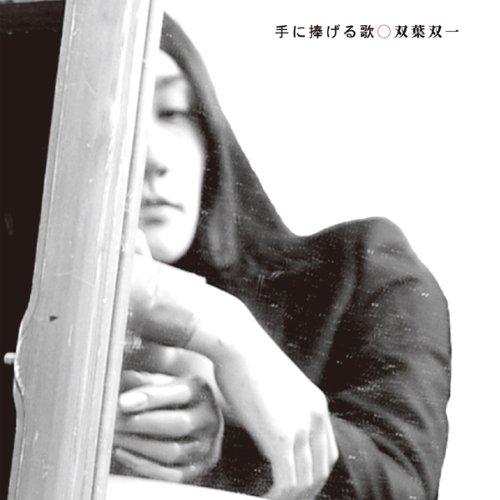 12月20日(日)『双葉双一ムーンウォーク大披露ツアー2009ファイナル』