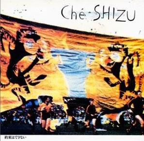 3月21日(日)『Che-SHIZUワンマン 』