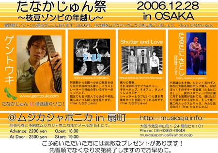 12/28thur『たなかじゅん祭 〜枝豆ゾンビの年越し〜 』