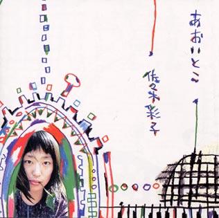 sasakiayako_aoitoko.jpg