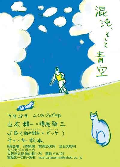 9月28日(日)『混沌、そして青空』