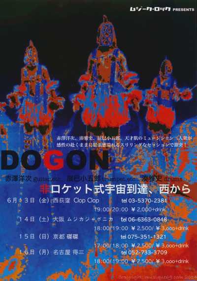 ムジーク・ロックpresents『dogon tour 2014』