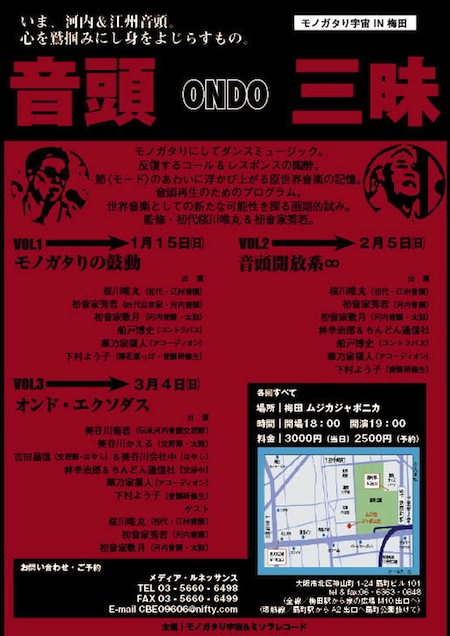 モノガタり宇宙&ミソラレコード『モノガタり宇宙 IN 梅田VOl.1』