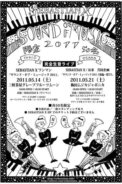 『SOUND OF MUSIC2011~ 大阪編~愛だろ』