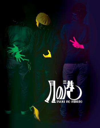 『月の港「My Name is Happy.」発売記念 &  BAR夜垂レ5周年パーティー 』