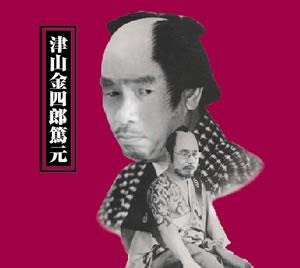 『桜吹雪でサイケ奉行セルフカバーワンマン!』