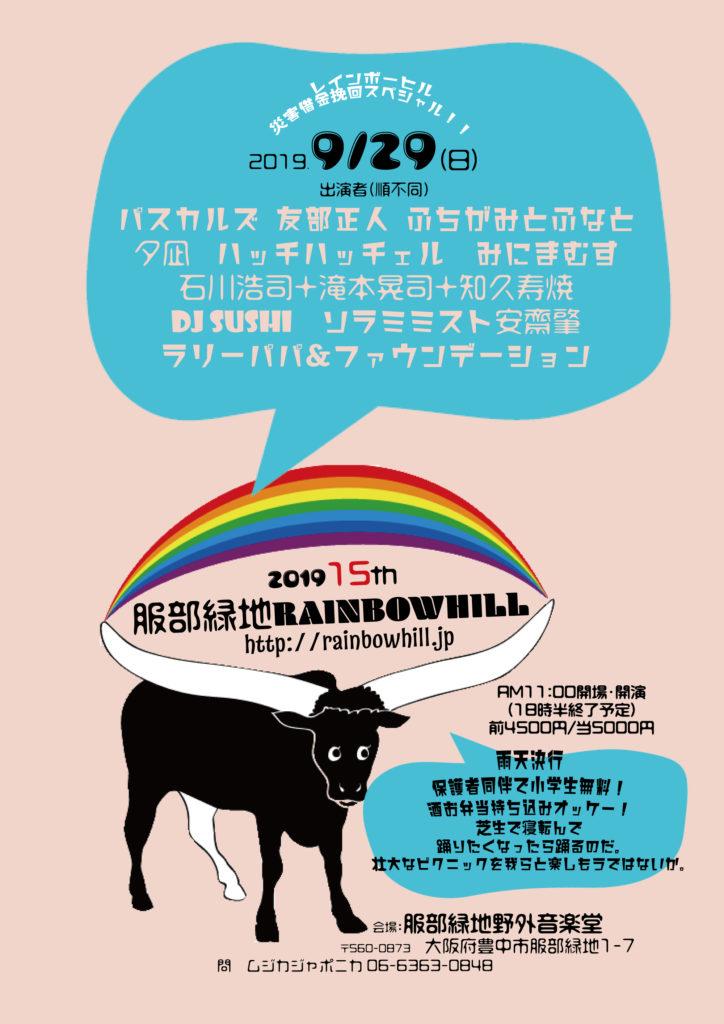 服部緑地RAINBOWHILL2019〜レインボーヒルで逢いましょう!