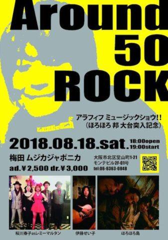 『Around 50 Rock(ほろほろ邦 大台突入記念)』