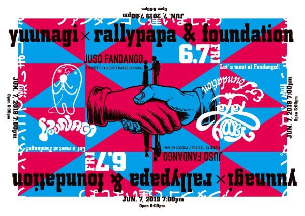 『夕凪 × ラリーパパ&ファウンデーション 〜ファンダンゴで逢いましょう 』※ムジカのライブではありません。ムジカ休日