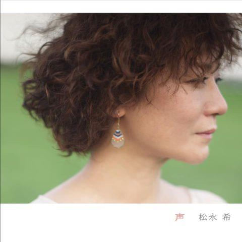 『松永希 first solo album『声』レコ発ツアー夏!』