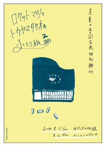 真夏の音凪 特別興行『 ロケットマツとトウヤマタケオのふたり旅』