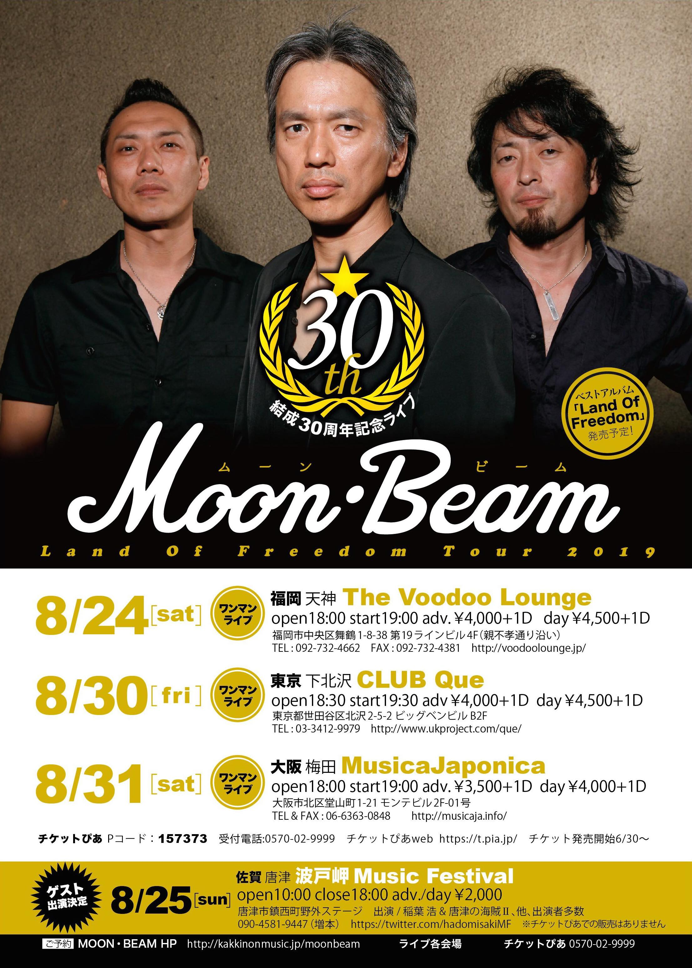 『MOONBEAM 30周年記念ライブ LAND OF FREEDOM TOUR 2019』