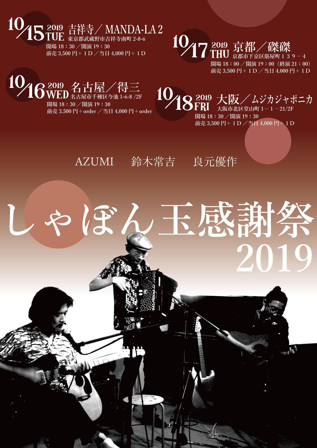 『しゃぼん玉感謝祭2019』
