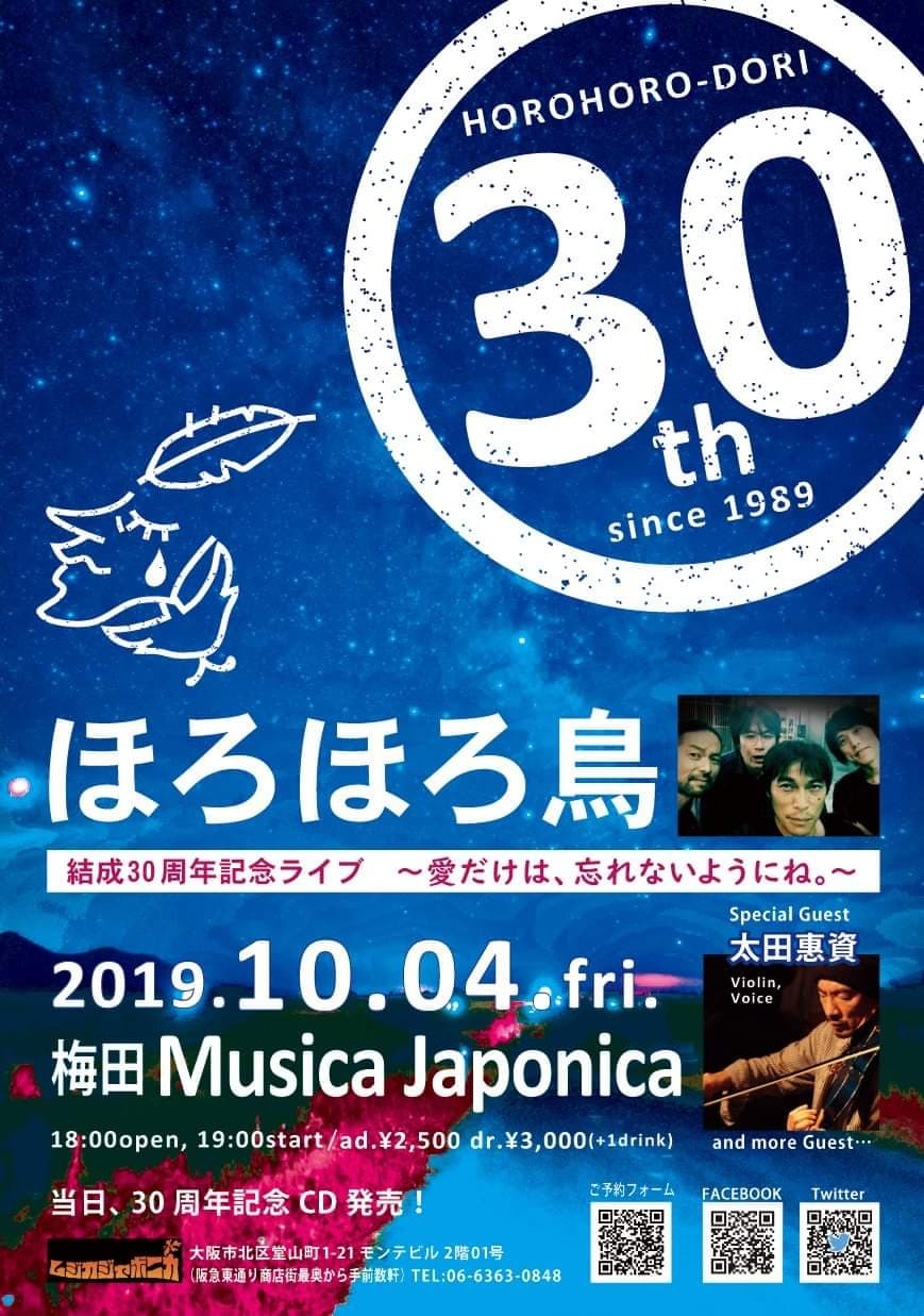 『ほろほろ鳥〜結成30th記念〜愛だけは、忘れないようにね。ムジカ編』