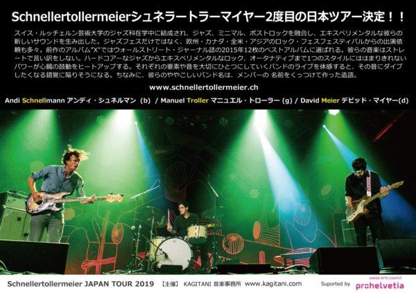 『シュネラートラーマイヤー来日ツアー2019〜良元優作×あふりらんぽ2度目の共演!』