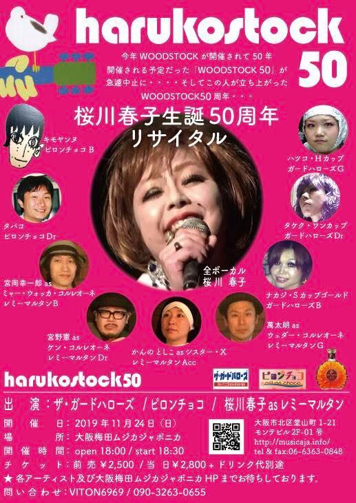 『桜川春子生誕50周年リサイタル harukostock50』SOLDOUT!