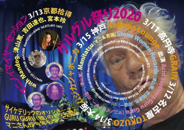 『グルグル祭り2020』