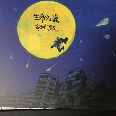 『市村マサミレコ発ライブ「生命万歳!」一年遅れのフラゲ日 』限定30名ライブ